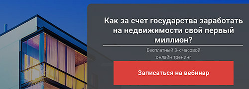 Заработок на недвижимости — онлайн тренинг